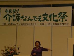 午前中上智大学で行われた「市民発介護なんでも文化祭」で講演する呼びかけ人代表の樋口恵子さん