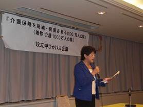 小沢代表メッセージを読み上げました。